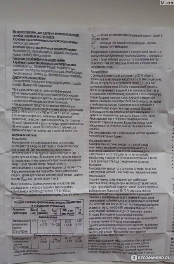 Аугментин — инструкция по применению | справочник лекарств medum.ru