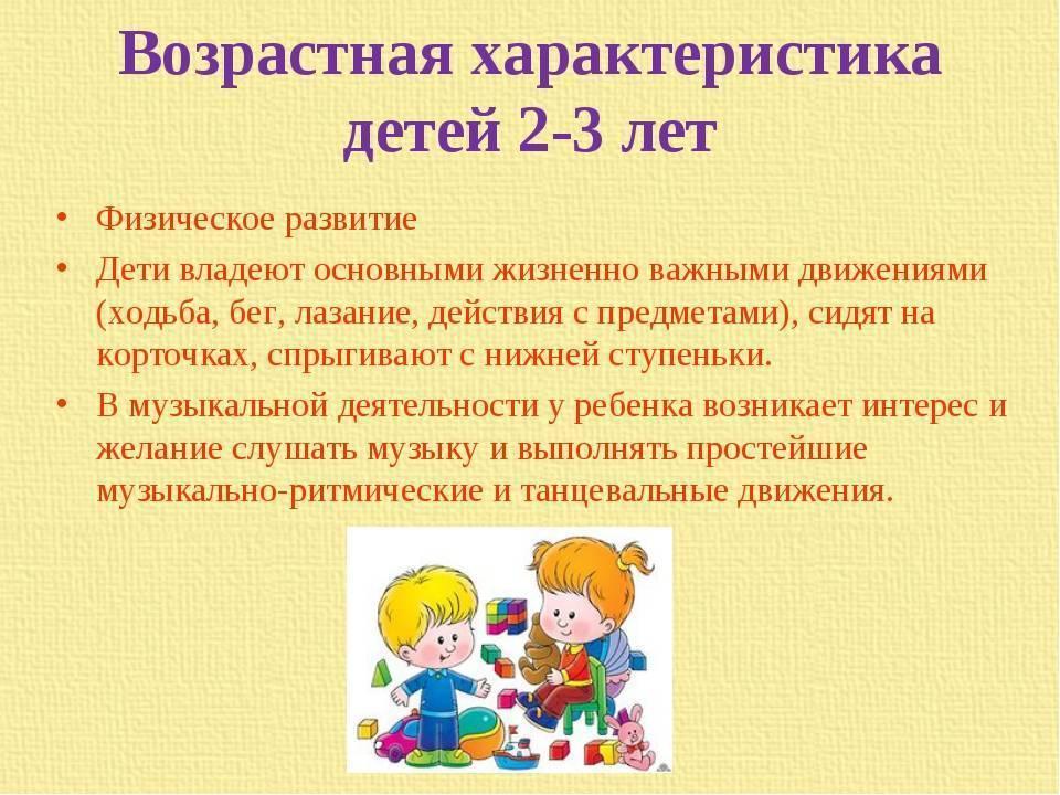 Как воспитывать ребенка в 2-3 года: особенности, психология, рекомендации психолога
