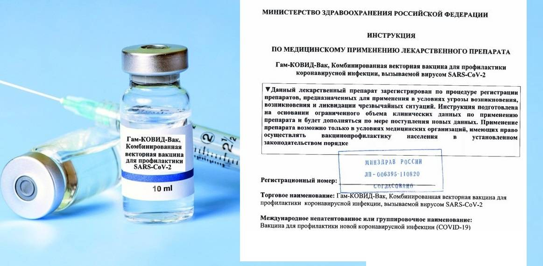 Пневмовакс 23 — инструкция по применению | справочник лекарств medum.ru