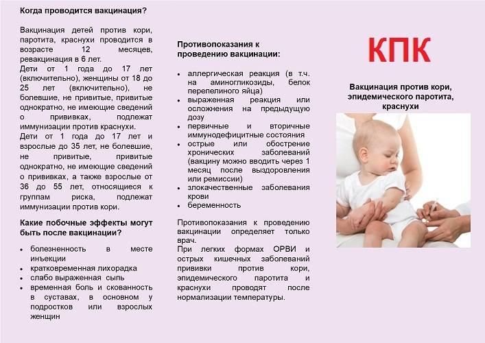 Прививка от гепатита детям: график вакцинации, показания и противопоказания - мци