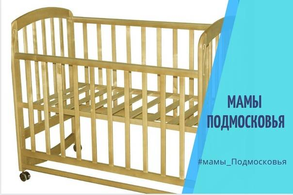 Рейтинг лучших кроваток для новорожденных: самые лучшие детские кровати с матрасом, отзывы о производителях