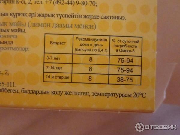 Рыбий жир для детей: инструкция по применению, отзывы комаровского