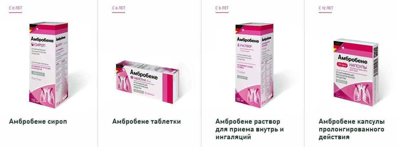 Амбробене - сироп для детей: инструкция по применению до года и старше, другие формы