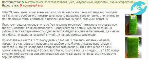 Как вызвать месячные раньше срока в домашних условиях перед отпуском, морем | nail-trade.ru