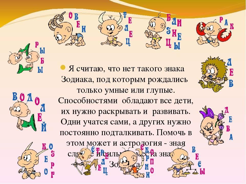 Пары знаков зодиака, у которых рождаются одаренные дети