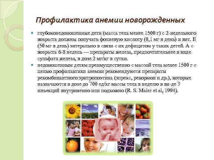 Железодефицитная анемия (жда). симптомы, лечение, профилактика - доказательная медицина для всех