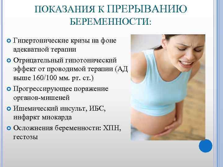 Искусственные роды на 27 неделе: прерывание беременности на сроке 27 недель, платная клиника гинекологии в москве