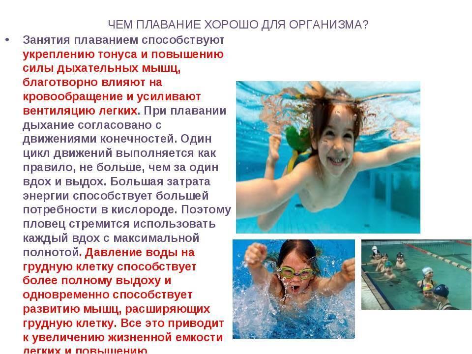 Польза плавания для детей. статья по физкультуре на тему