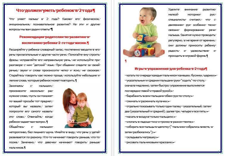 Что должен уметь ребенок в 1 год: физическое и эмоциональное развитие