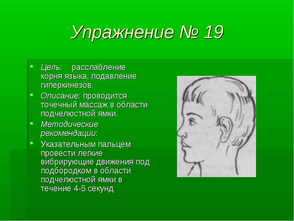 Стертая форма дизартрии – коррекция, логопедический массаж - сибирский медицинский портал
