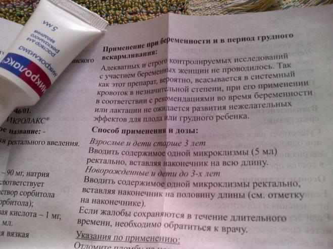 Правила применения микролакс®