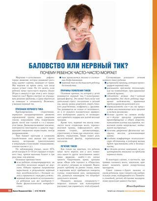 Нервный тик у ребенка — симптомы, лечение