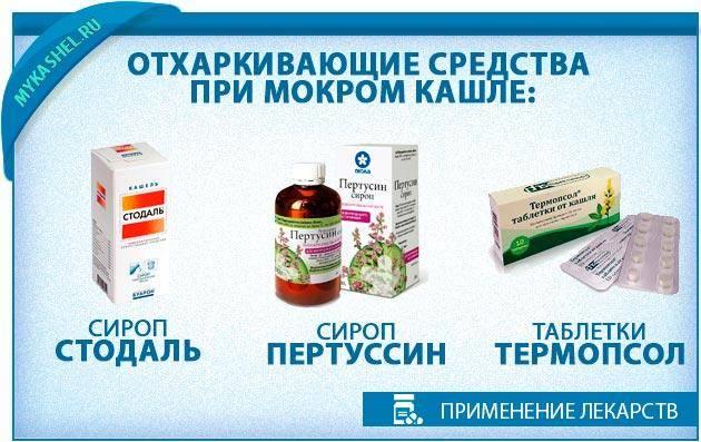 ➤ лечение влажного кашля у детей