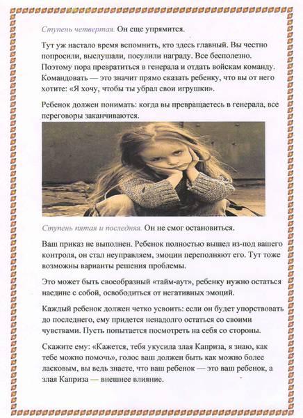 Как воспитать ребёнка без криков и наказаний?