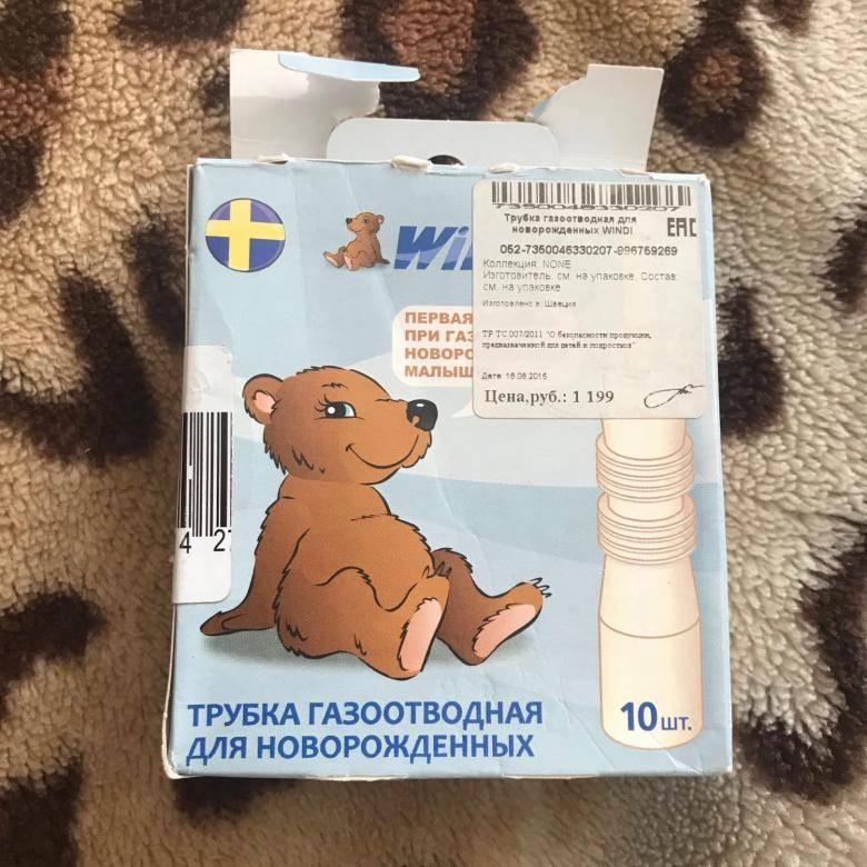 Газоотводная трубка для новорожденных - инструкция - топотушки