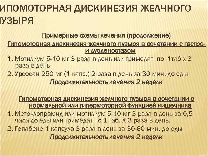 Дискинезия кишечника   медицинский центр «президент-мед»