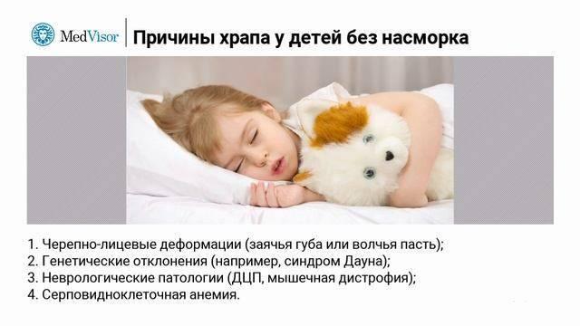Грудничок храпит во сне — причины и что делать родителям