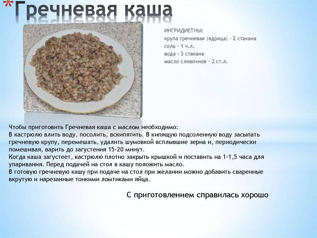 Прикорм: гречневая каша для грудничка| рецепт с фото