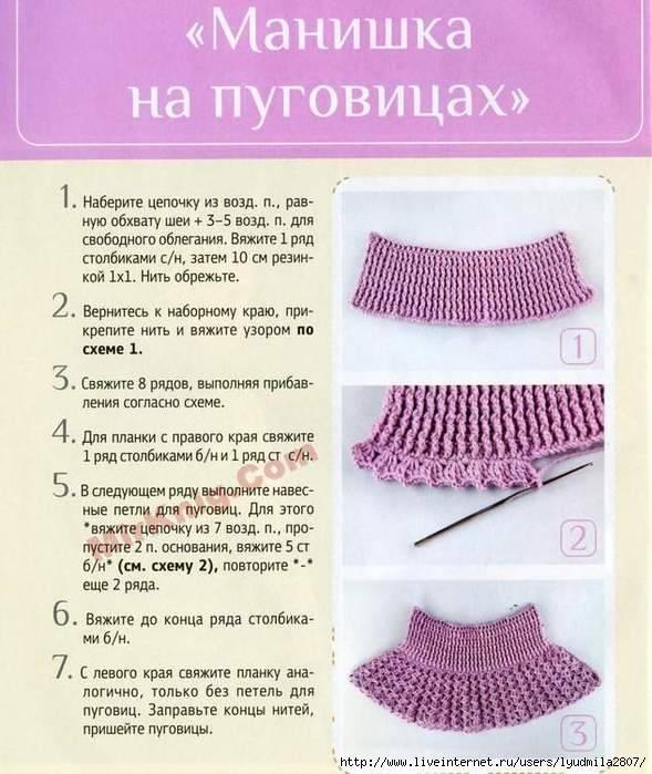 Манишка спицами, 26 моделей с описанием и схемами,  вязание для детей