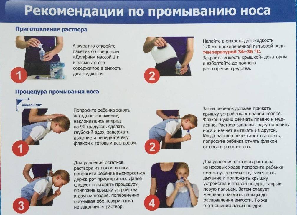 Промывание слизистой оболочки носа при насморке - насколько оно эффективно? | университетская клиника
