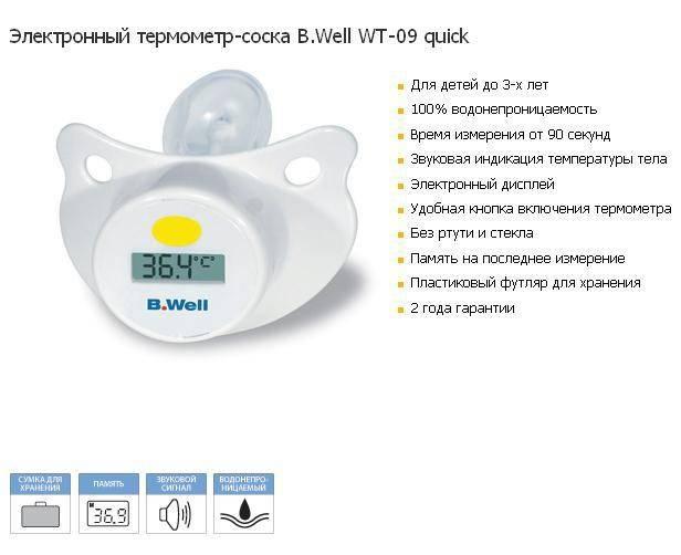 Умный термометр для детей: bluetooth браслет-термометр, интеллектульный градусник