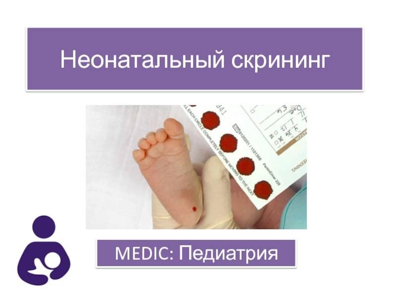 Отделение реанимации и интенсивной терапии новорожденных