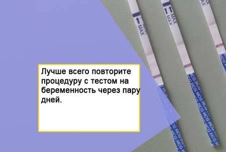 Как обмануть тест на беременность: можно ли подделать тест на беременность, лучшие способы сделать тест положительным - я здоров