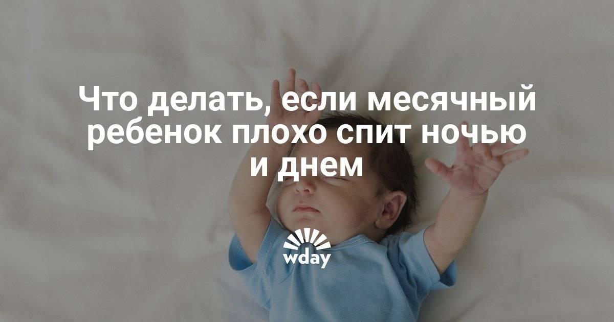 Ребёнок в 2 месяца не спит днём ― нарушения режима и возможные способы корректировки