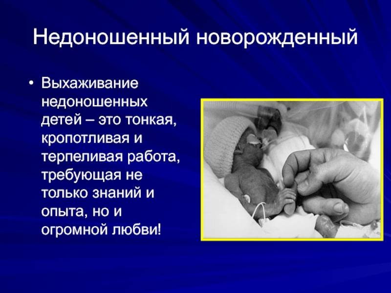 Домашний уход за недоношенным ребенком
