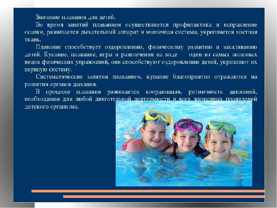Плюсы плавания в бассейне