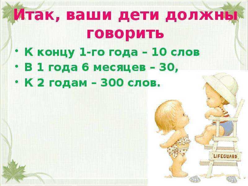 Как говорить с младенцем