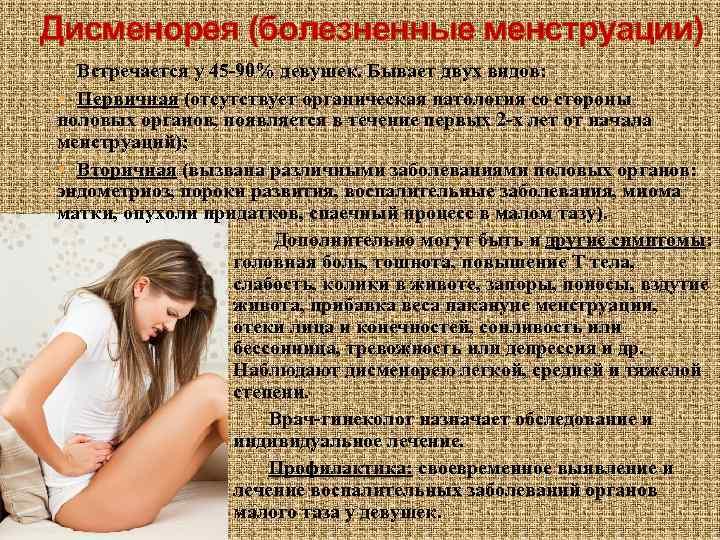 Задержка месячных при занятиях спортом. консультация врача-гинеколога