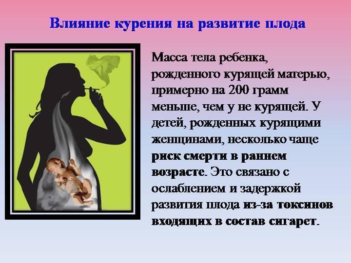 Курение во время кормления грудным молоком