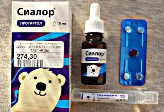 Сиалор рино - от заложенности носа для взрослых, детей и младенцев   sialor