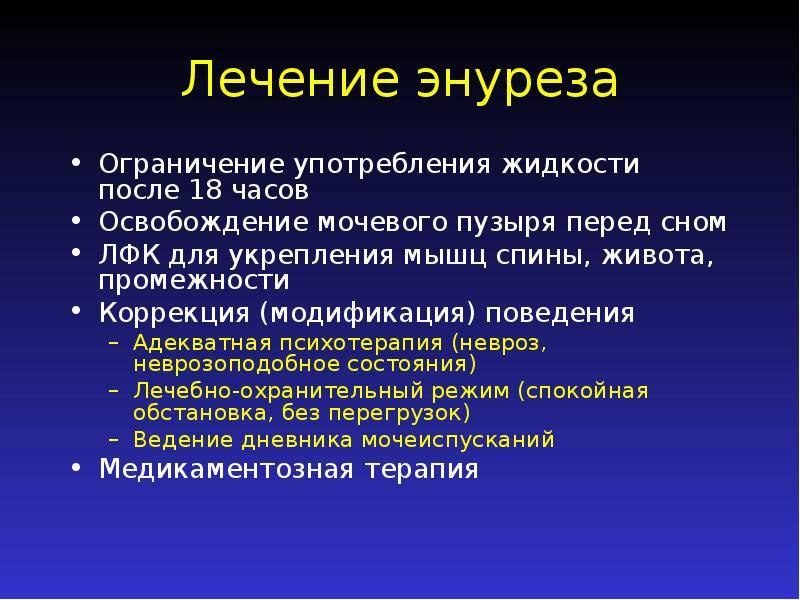 Энурез у ребенка: что это такое, причины, симптомы и способы лечения - московский центр остеопатии