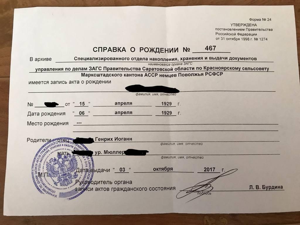 Где и как получить свидетельство о рождении ребенка в москве в 2021 году