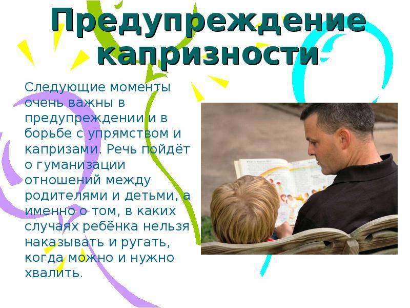Ребёнок 2 года часто психует и капризничает