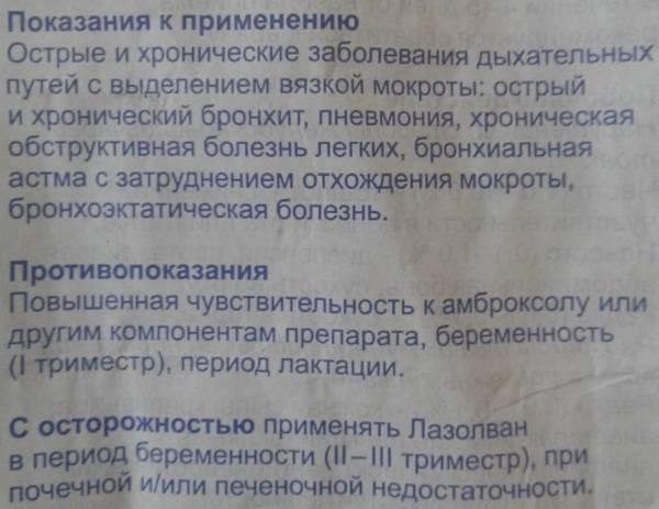 Пастилки, раствор для ингаляций, таблетки, сироп лазолван: инструкция по применению, цена, отзывы для детей - medside.ru