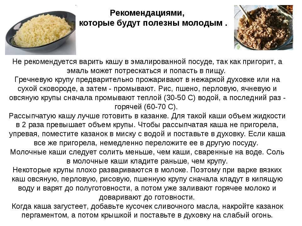 Как приготовить гречневую кашу грудничку: рецепт из гречневой муки на воде