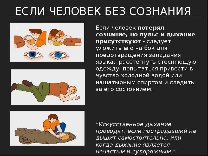 Причины обморока, потери сознания
