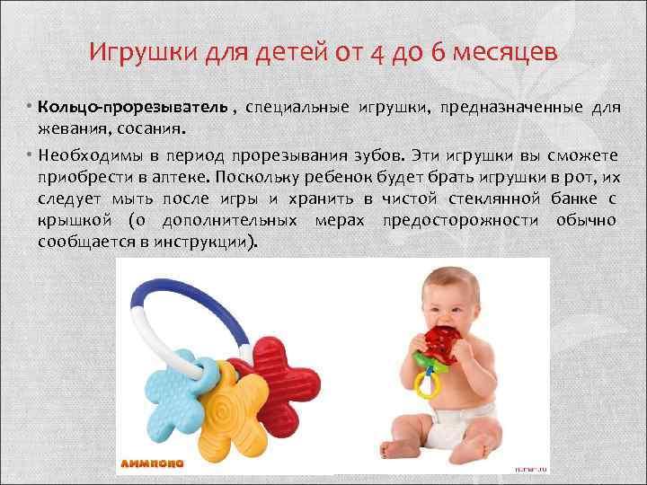 Прорезыватель для зубов: какой лучше выбрать, как им пользоваться (фото)?   spacream.ru