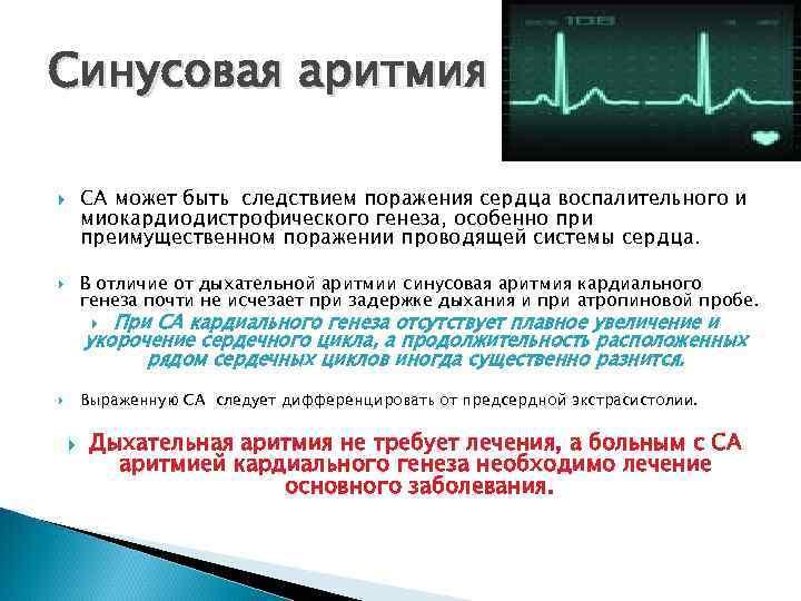 Аритмия у детей - медицинский центр федорова