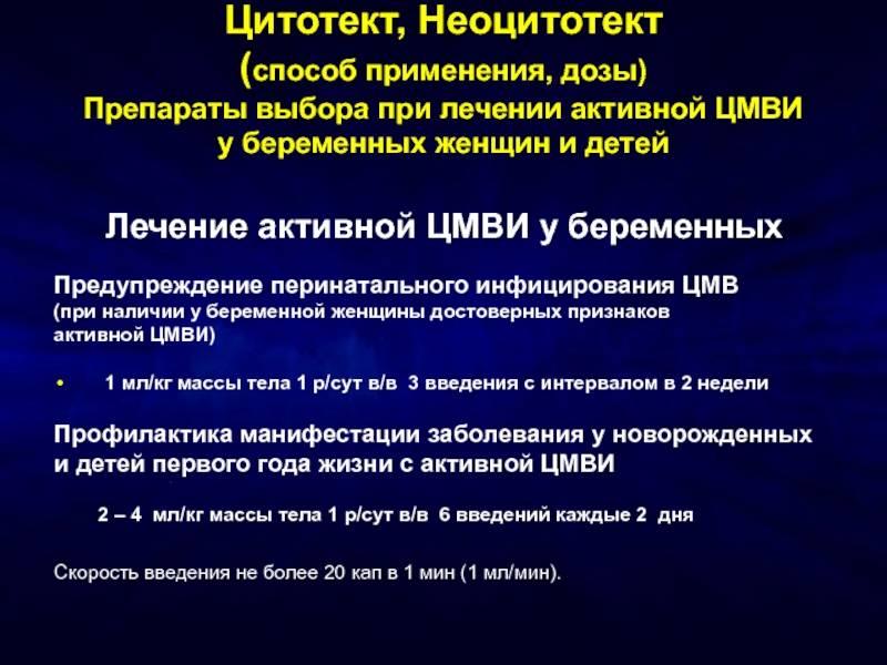 Цитомегаловирусная инфекция                (цмв, цмв-инфекция, цмв-пневмония, цмв-ретинит)