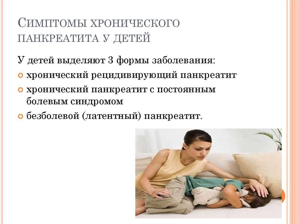 Острый панкреатит с госпитализацией: симптомы, диагностика, лечение