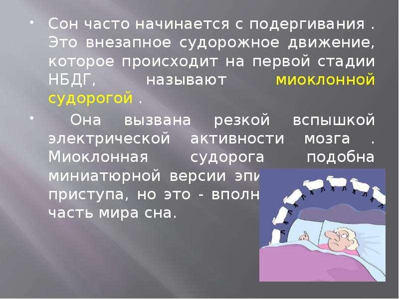 Судороги у ребёнка без эпилепсии