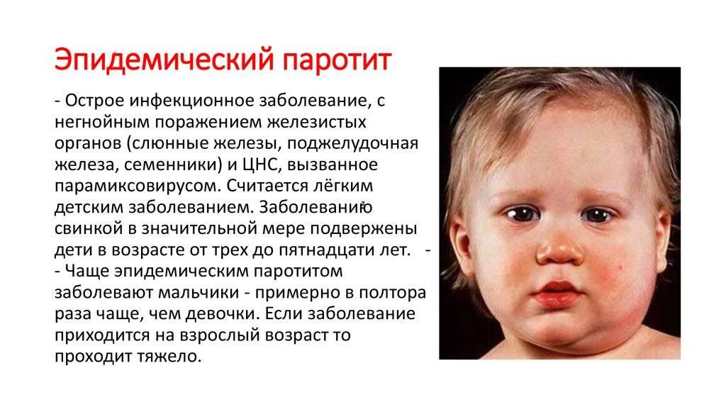 Бесплодие у мужчин после свинки и паротита — медицинский женский центр в москве