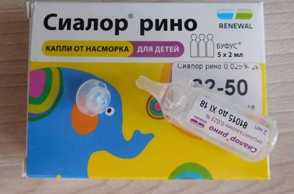 Сиалор аналоги и цены - поиск лекарств