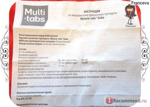 Мульти-табс малыш (таблетки)   отзывы врачей и пациентов   инструкция по применению, описание и способ применения.