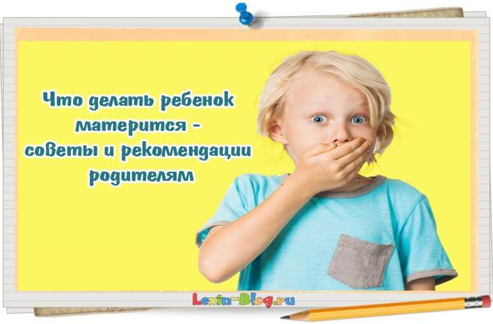 Как объяснить ребенку что нельзя ругаться матом?