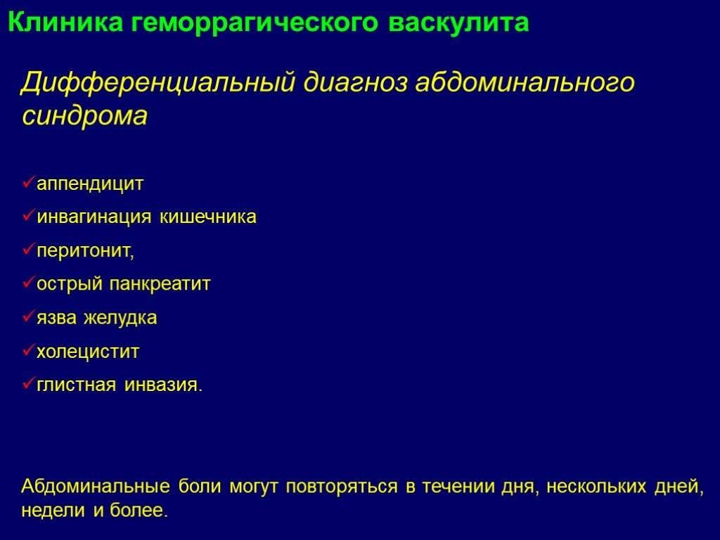 Диагностика и лечение геморрагического васкулита современном госпитале в москве